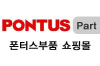 폰터스부품몰 메인