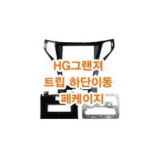 (L3Q형)HG(5G)그랜져 트립 하단이동용 내비 7인치 마감재