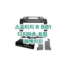 (L2S4/8형)스포티지 R(SL) BI81 디지파츠트립 페케이지 마감재