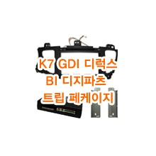 (L2E3형)K7 GDI 디럭스 BI 디지파트 트립페케이지