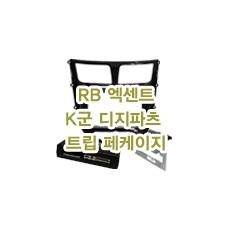 (L2C2형)RB 엑센트 K군(K7- Series) 디지트립 페케이지 마감재