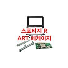 (L1Q1형)스포티지R 내비상단 순정형마감재 ART 페케이지