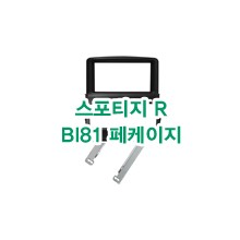 (L1Q8형)스포티지 R 내비상단 순정형마감재 BI81페케이지