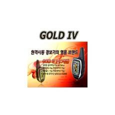 (S7G4형)매직카 원격시동 GOLD 4 양방향 경보기